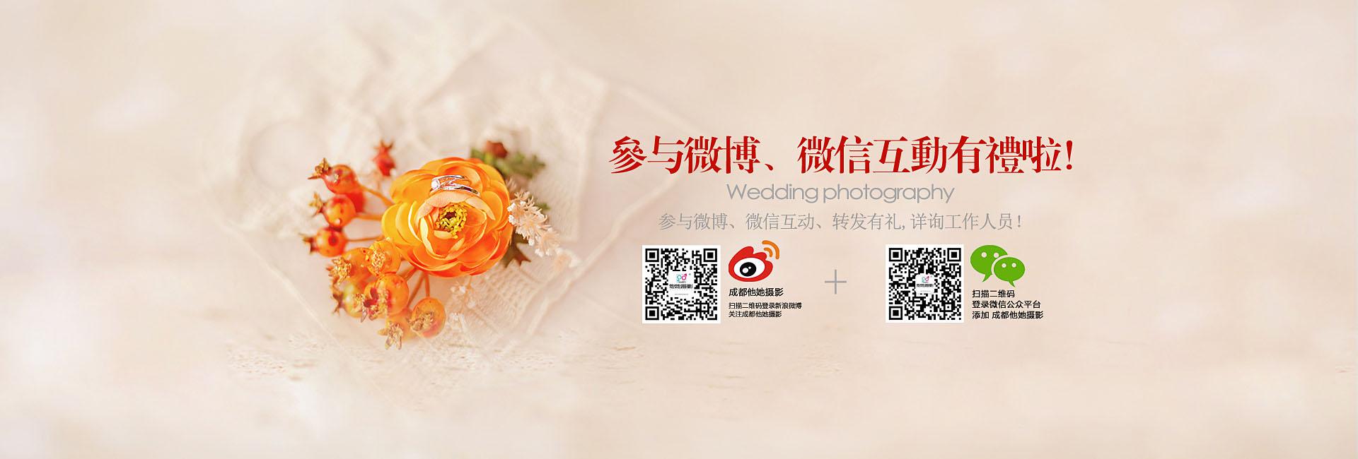 关注成都婚纱摄影工作室官方微博,官方微信,了解最新动态及优惠信息。