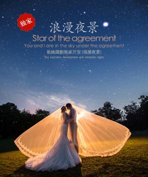 成都夜景婚纱摄影