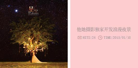 夜景婚纱照-创意婚纱照流行新趋势!