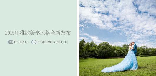 植物园清新风格婚纱照