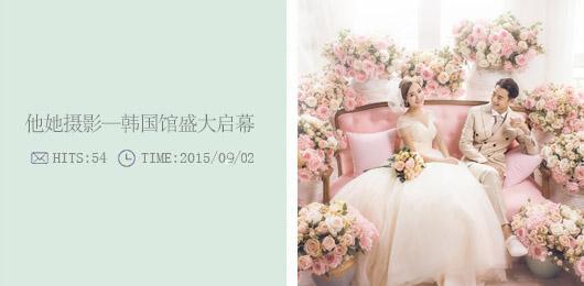韩式婚纱照,韩式婚纱摄影
