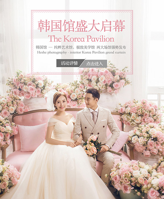 成都最美外景 韩式婚纱照