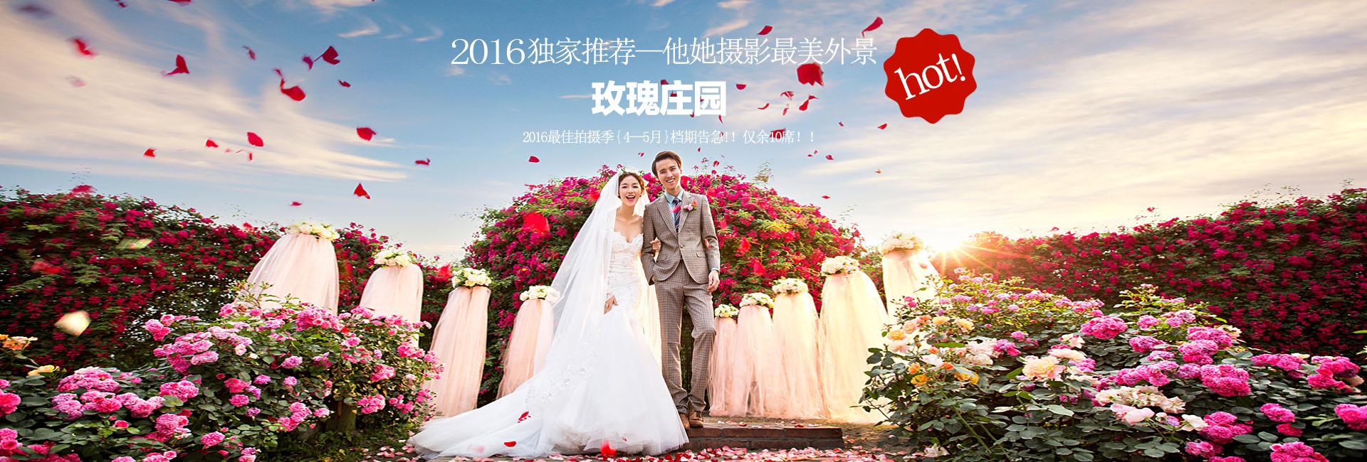 春季最热门婚纱摄影基地-成都玫瑰园