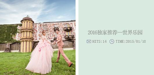 世纪乐园婚纱照欣赏