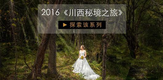 旅拍婚纱照
