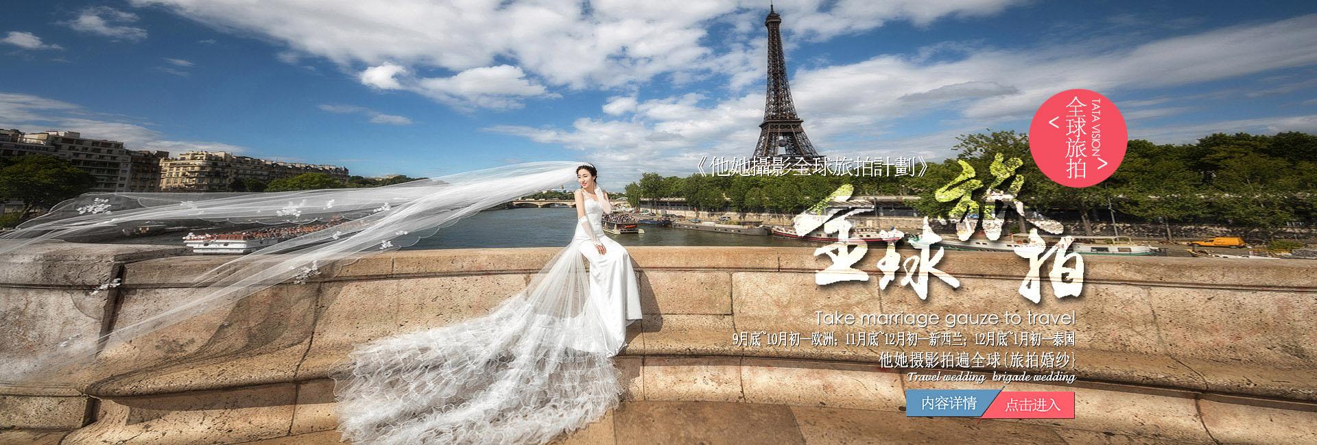 旅拍婚纱照,海外婚纱照,他她摄影,成都婚纱摄影,最好的婚纱摄影机构