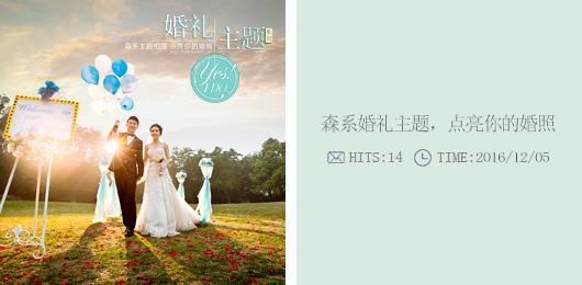 成都婚纱摄影工作室他她摄影独有森系婚礼式主题拍摄