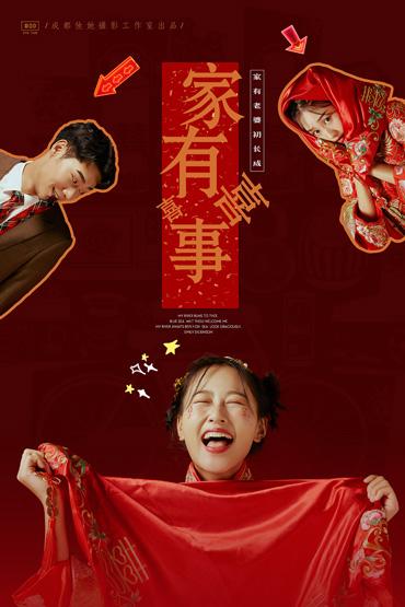 中国新娘(家有喜事)