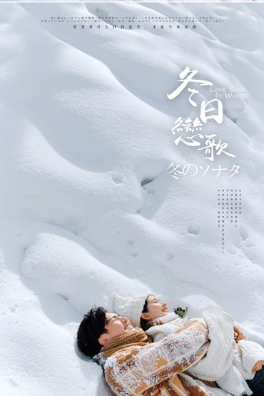 九鼎山/雪景冬日恋歌