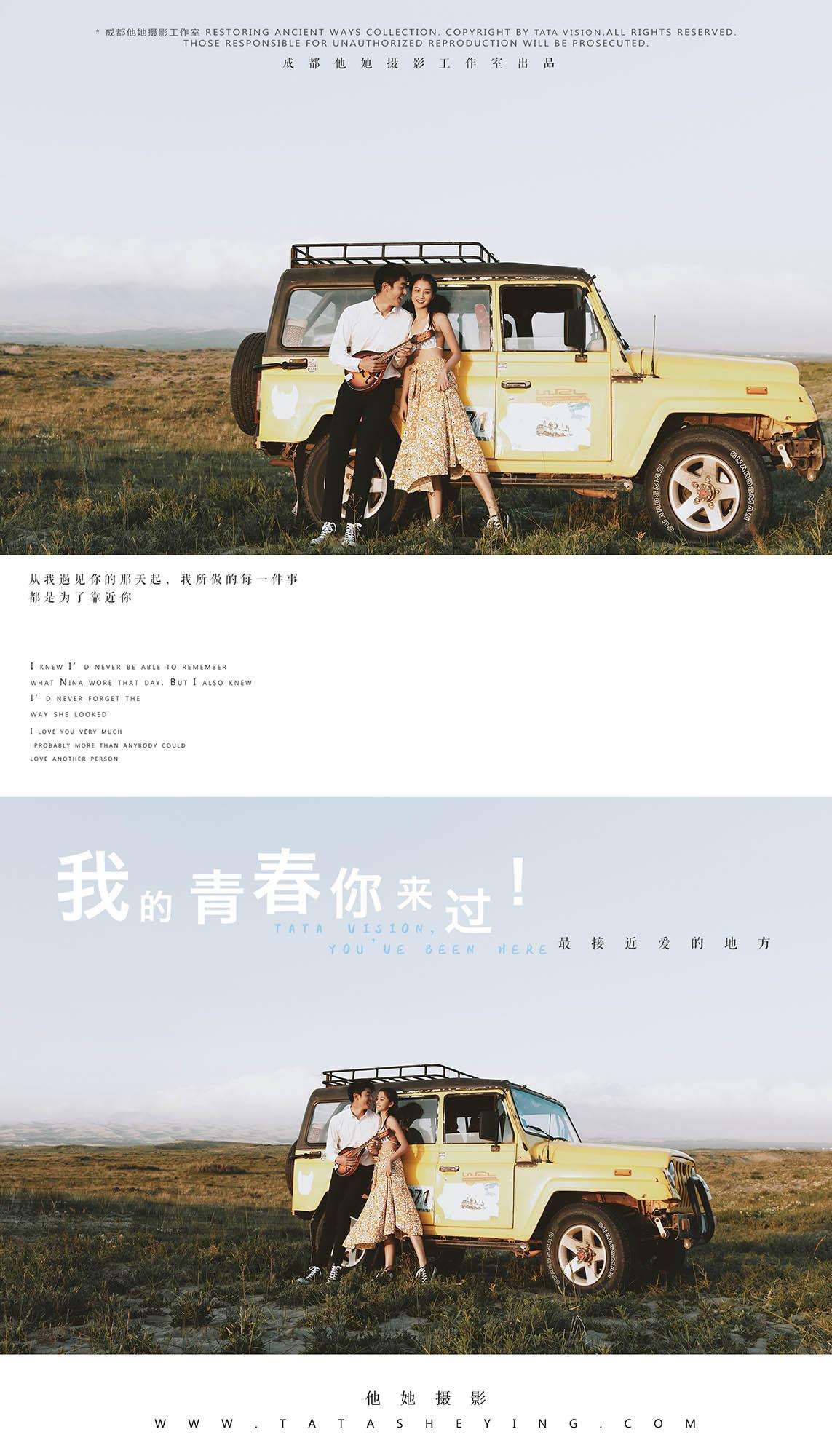 青海旅拍  旅拍婚纱照  创意时尚婚纱照  成都婚纱照