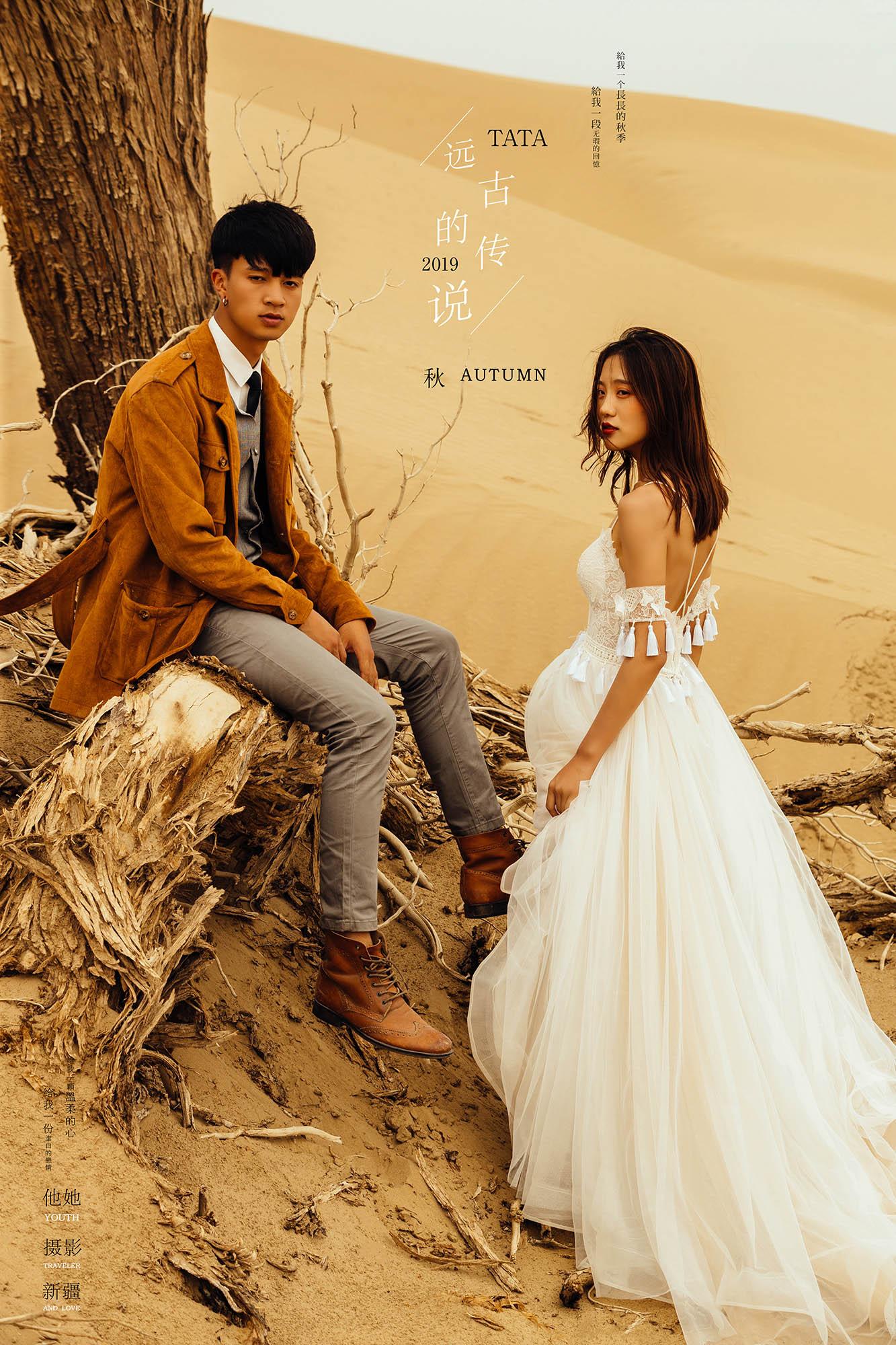 旅拍婚纱照,新疆旅拍,成都小众婚纱照,成都婚纱照,成都婚纱照摄影,成都婚纱摄影工作室,婚纱照