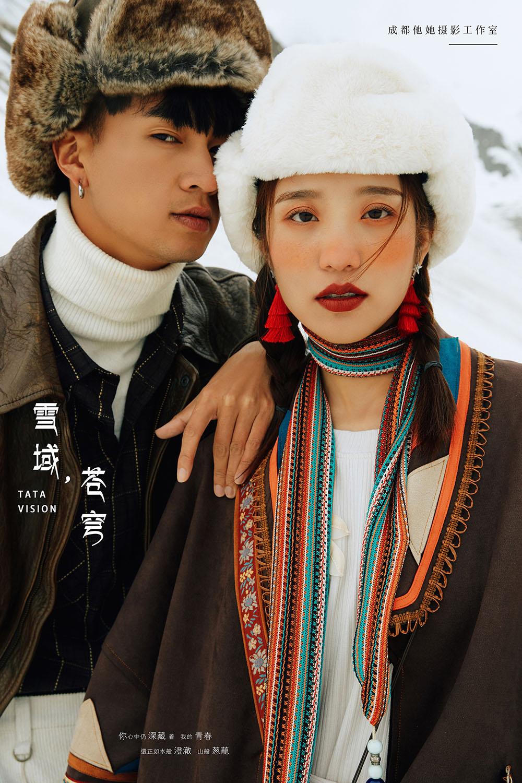 雪景婚纱照 雪域民族风