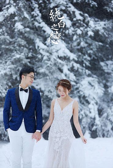 成都婚纱照 雪景旅拍婚纱照